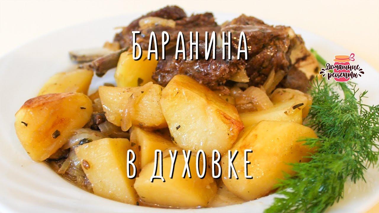 БАРАНИНА С КАРТОШКОЙ В РУКАВЕ. Как запечь баранину в духовке. Пошаговый домашний рецепт|картошка с мясом и овощами в рукаве