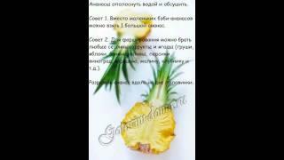 Рецепты салатов:Фруктовый салат в ананасе