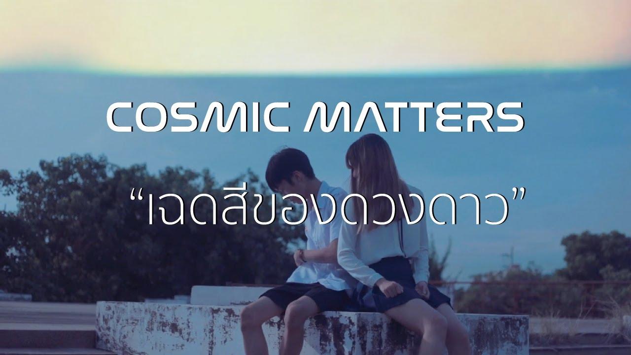 Cosmic Matters - เฉดสีของดวงดาว (Colour of the Stars) [Official Music Video]