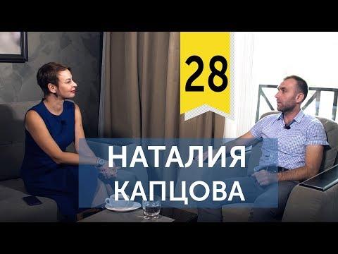 Женя Казаков и Наталия Капцова. Про бить/о зависти/без если.