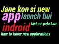 android how to know application launch hindi