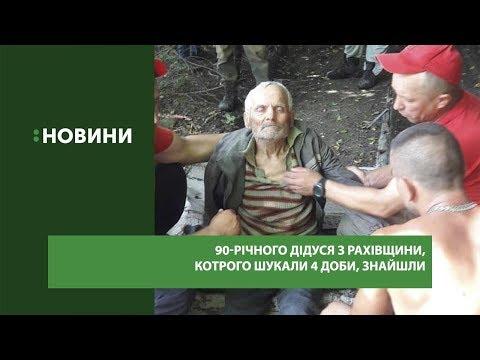 90-річного дідуся з Рахівщини, котрого шукали 4 доби, знайшли