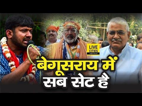 Begusarai Voters हो गया है सेट, अब Giriraj Singh, Kanhaiya Kumar, Tanveer Hasan क्या करेंगे