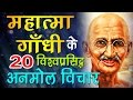 महात्मा गाँधी के अनमोल विचार  Mahatma Gandhi Quotes in Hindi