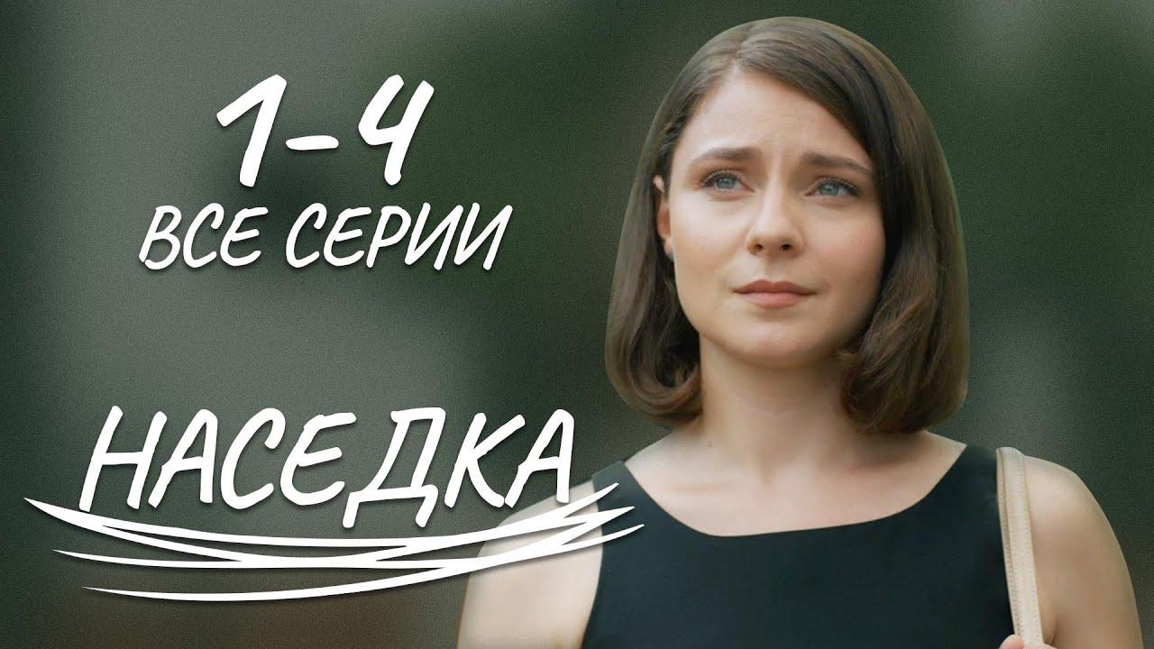 НАСЕДКА. 1- 4 СЕРИИ. Лучшая Мелодрама про Любовь.