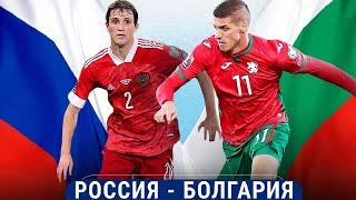 Сборная России сильнее Болгарии мнение болгар