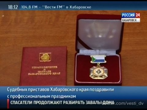 Вести-Хабаровск. Торжественный прием судебных приставов Хабаровского края