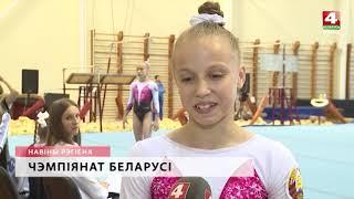 Могилев принимает Чемпионат Беларуси [БЕЛАРУСЬ 4| Могилев]