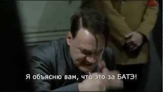 Гитлер узнал про БАТЭ - Бавария 3:1 thumbnail