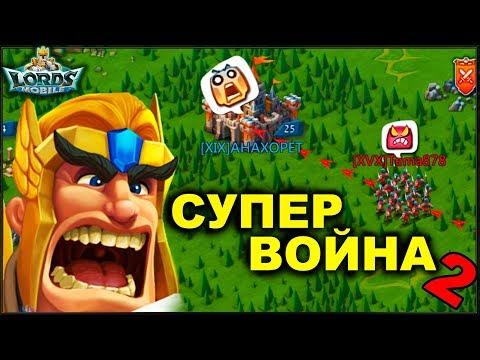 МЫ В МИРОВОМ ТОП 4 - LORDS MOBILE