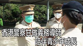 【香港故事】香港警察甘做制服團體義務導師 陪伴青少年成長