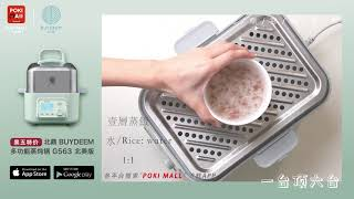 【新品上线】POKI MALL 黑五 北鼎网红蒸汽锅 G563 北美版特价,消毒解冻辅食一台搞定 智能预约 防干烧。