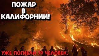 КАЛИФОРНИЯ| Пожар уничтожает города. Погибают люди.