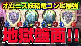 【シャドバ】『オムニス』×『妖精竜』地獄盤面で相手を圧倒!!自然オムニス無双!…
