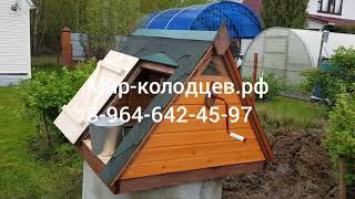 Колодцы под ключ за один день,Московская область Воскресенский район