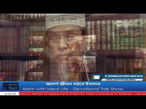 লাইলাতুল কদর  - Islam with ideal Life আদর্শ জীবন গঠনে ইসলাম - Devotional Talk.