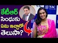 Do You Know What IT Minister KTR Presented To PV Sindhu | Hyderabad | CM KCR | Chandra Babu | Taja30