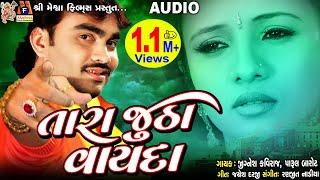 Tara Juthha Vayada || Jignesh Kaviraj || Gujarati Sad Song || તારા જુઠ્ઠા વાયદા ||