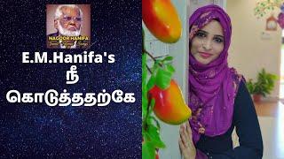 நீ கொடுத்ததற்கே - Nee Koduthatharke - Nagore Hanifa Songs by Rahema