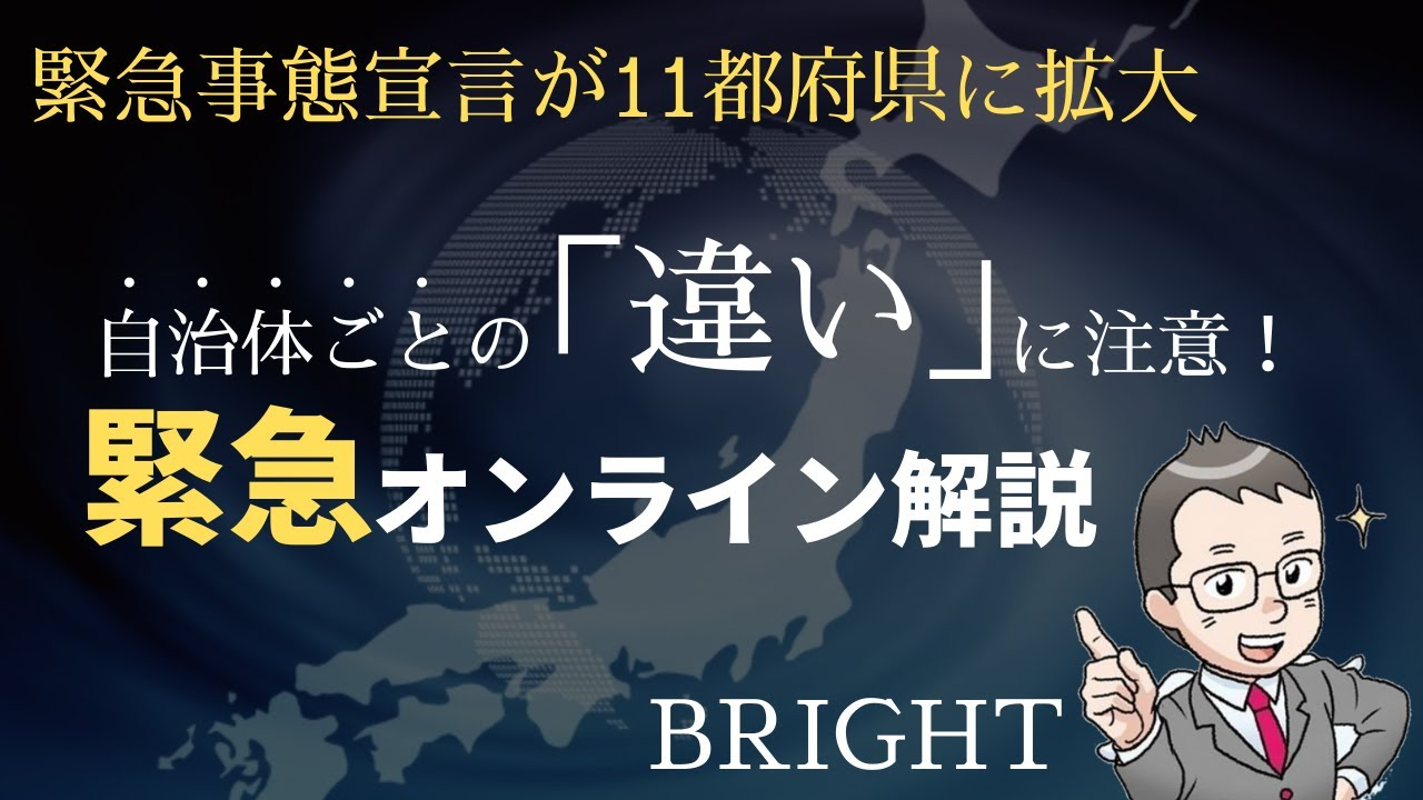 BRIGHT NEWS vol.71 緊急Q&Aと自治体ごとの「結婚式」を巡る最新情報