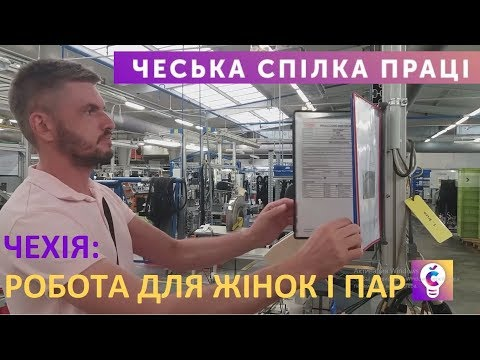 Робота для жінок