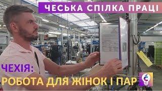 Робота для жінок та пар в Чехії, завод Fiamm
