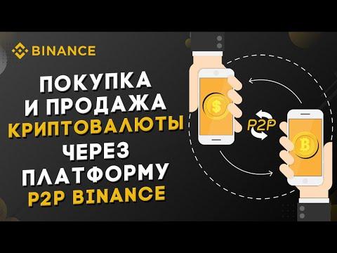 Как быстро и дешево купить и продать криптовалюту на Binance P2P?
