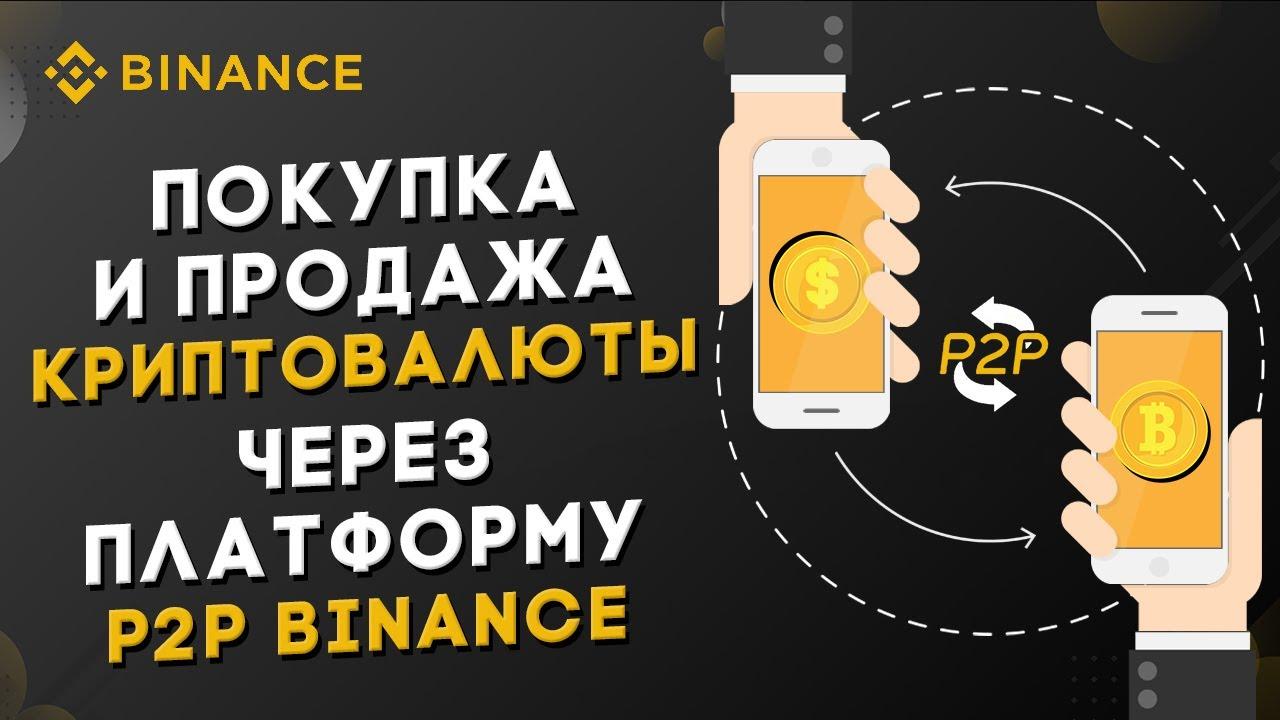 как работает P2p на Binance