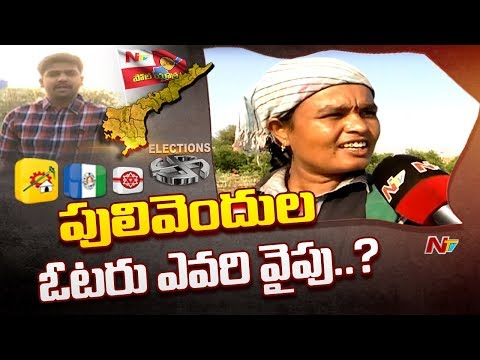 Poll Yatra: Voice Of Common Man | AP 2019 Election Survey From Pulivendula | NTV