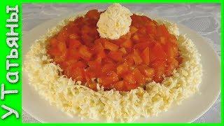 """Салат """"ШАПКА ДЕДА МОРОЗА"""" красивый, вкусный и сытный! Как приготовить салат."""