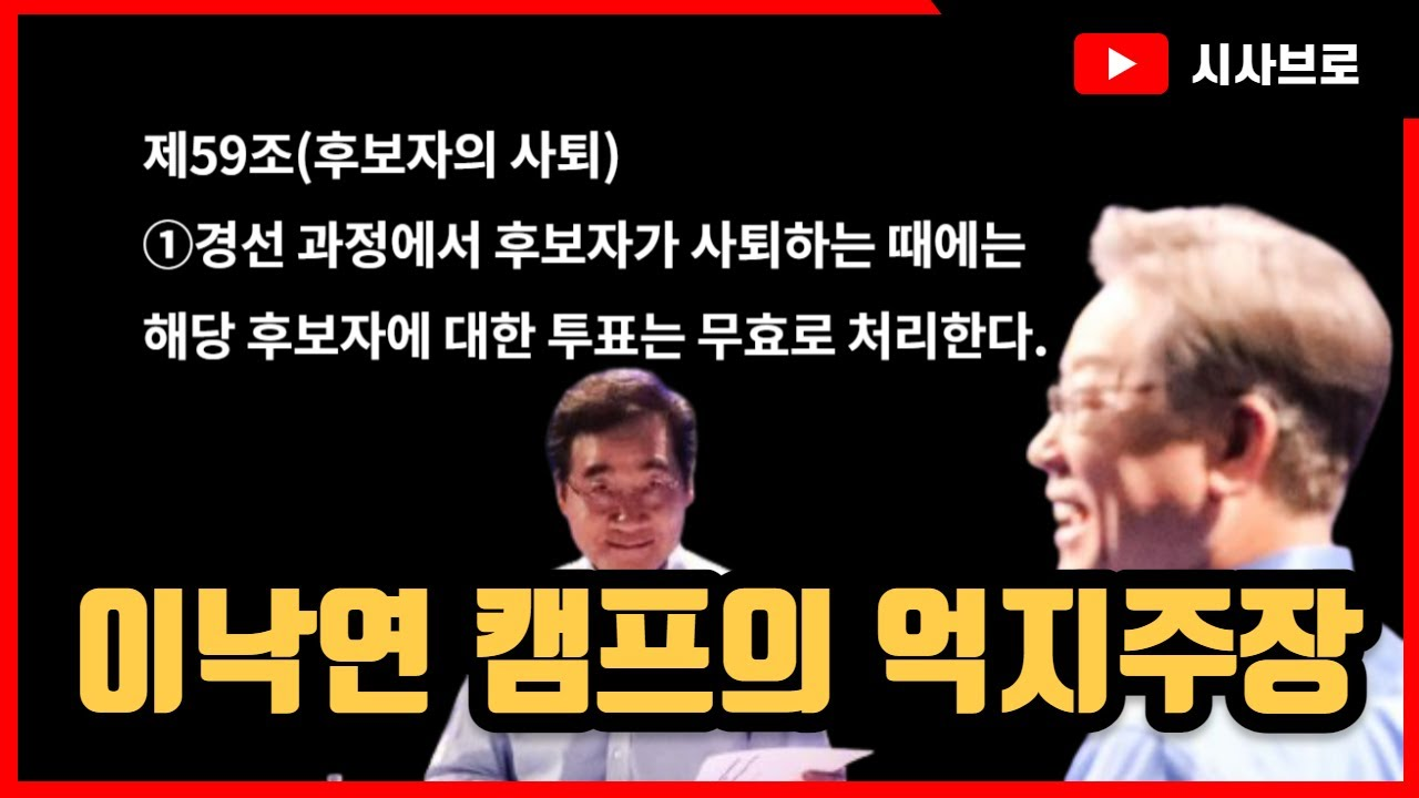 [주저리] 이낙연 캠프의 억지 주장 그리고 민주당 경선