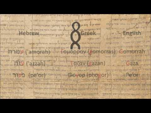 The Ancient Hebrew Alphabet - Lesson 23 – Ghayin