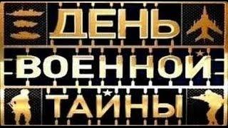 День Военной тайны с Игорем Прокопенко (08.01.2017) 8 часть