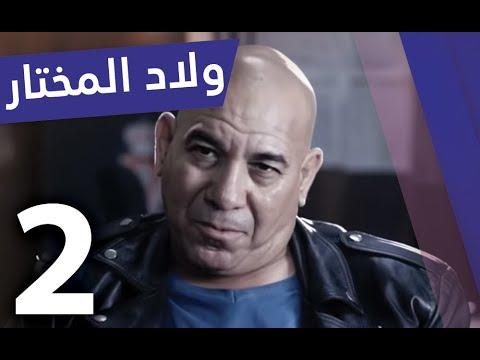 Oulad El Moukhtar - Ep 2 - ولاد المختار