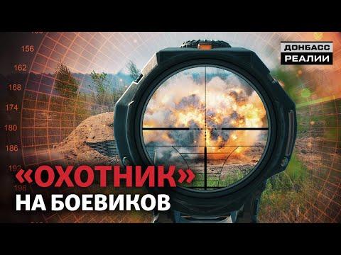 Украина применила боевых роботов на Донбассе | Донбасc Реалии