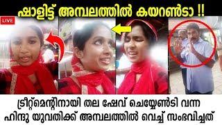 അമ്പലത്തിൽ തൊഴാൻ ചെന്ന യുവതിക്ക് നേരിടേണ്ടി വന്ന ദുരനുഭവം | Malayalam News