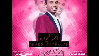 أحمد فتح الله - بتكسر الدنيا الخلق || أغاني سودانية 2017