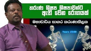 තරුණ ශිෂ්ය ශිෂ්යාවන්ට ඇති වෙන රොගයක් | Piyum Vila | 05-07-2019 | Siyatha TV Thumbnail
