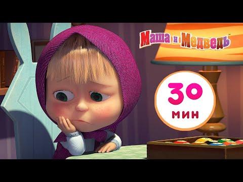 Маша и Медведь - 🎲 Шарики и Кубики 🧩 Сборник 9 🎬 30 минут