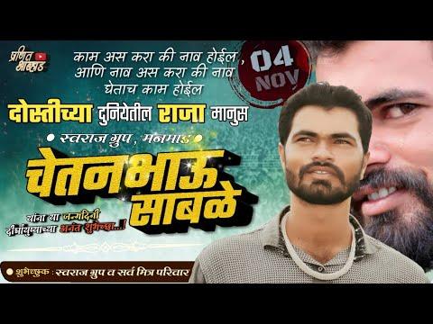 happy-birthday-status-|-marathi-dialogue-mix-|-birthday-status-dj-|-happy-birthday-banner-video