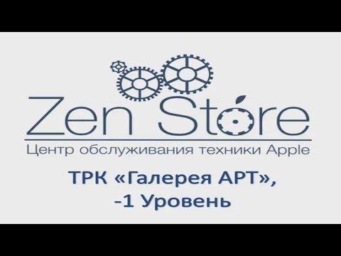 Ремонт айфонов в Уфе. Zen Store Профессиональный ремонт IPhone в центре Уфы