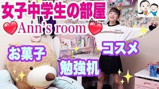 【オネェ登場】現役中学生のお部屋紹介【ベイビーチャンネル 】