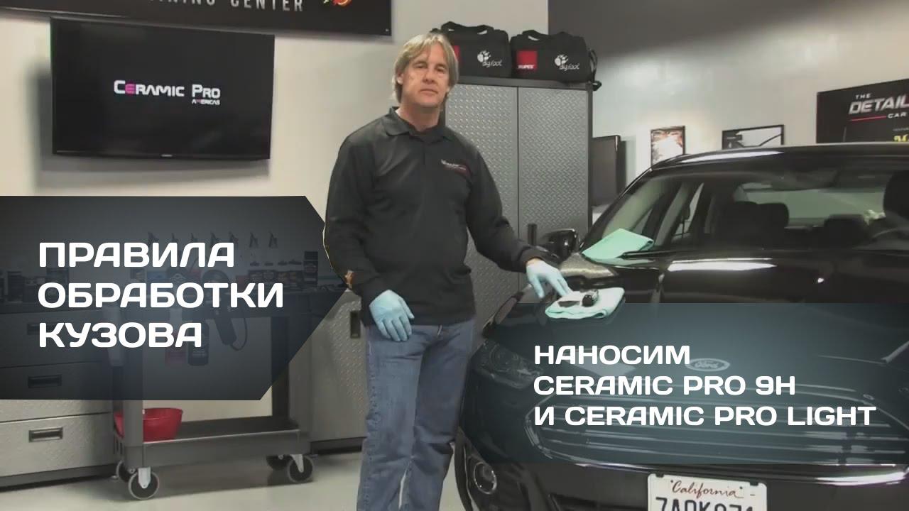 Покрытие ceramicpro 9h-это потрясающий блеск и защита кузова!
