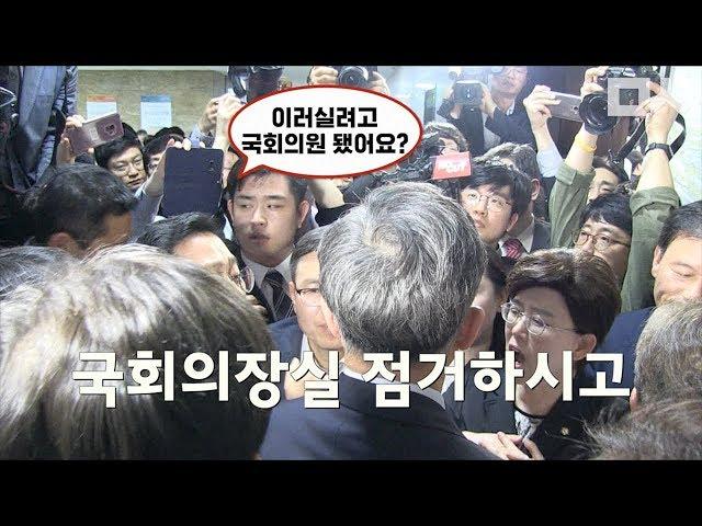 공수처 법안제출 1차 시도. 자한당 폭거에도 평정심 유지 표창원의 신사 팩폭