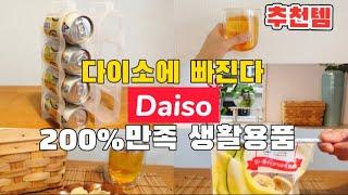【특집】200%만족할수있는 다이소 주방용품‼️냉장고 정…