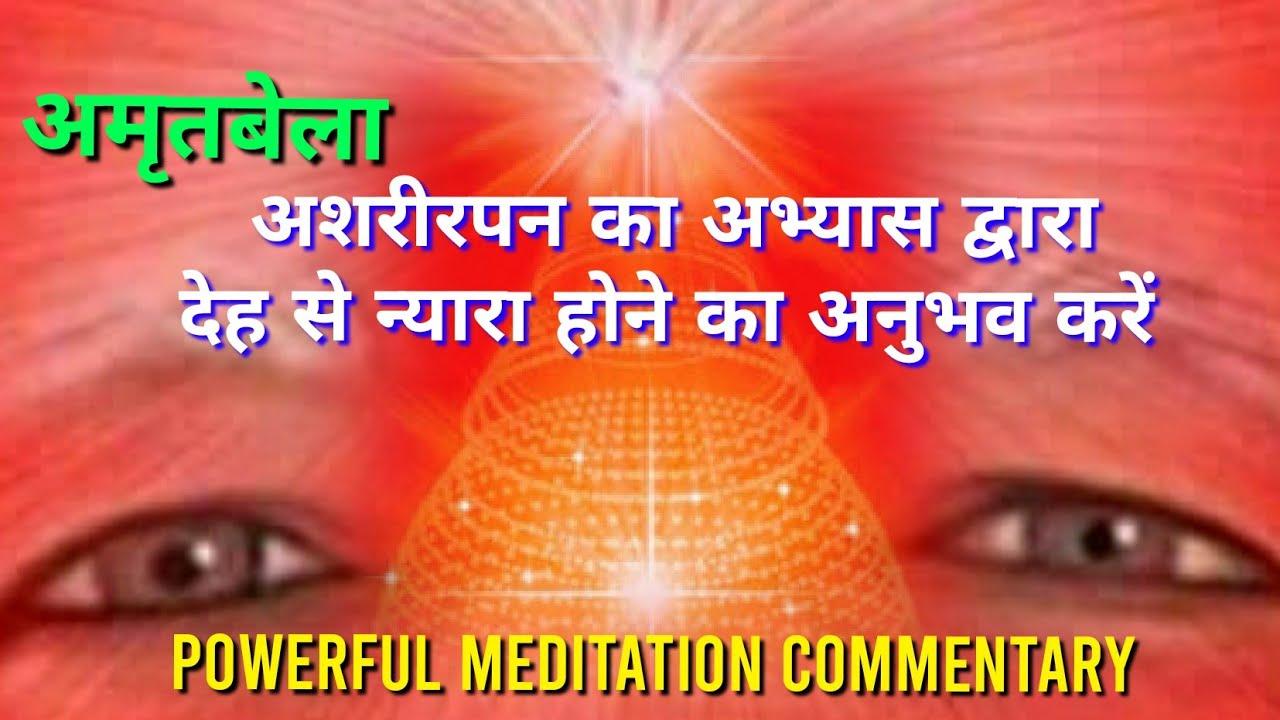 अशरीरपन का अभ्यास!!द्वारा देह से न्यारा होने का अनुभव करें!!शक्तिशाली COMMENTARY!! !!जरूर सुने💥💥💥