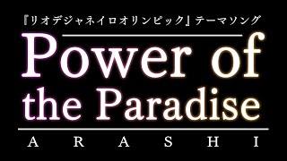 嵐/Power of the Paradise(リオデジャネイロオリンピック テーマソン...