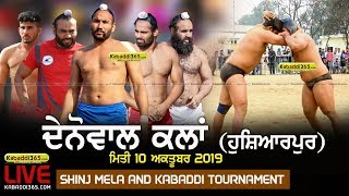 🔴[Live] Denowal Kalan (Hoshiarpur) Shinj Mela And Kabaddi Tournament 10 Oct 2019