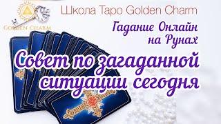 СОВЕТ РУН ПО ЗАГАДАННОЙ СИТУАЦИИ/ ОНЛАЙН ГАДАНИЕ/ Школа Таро Golden Charm