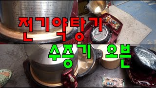 오쿠전기약탕기 수증기오븐기 /OC-8900/9000/9…